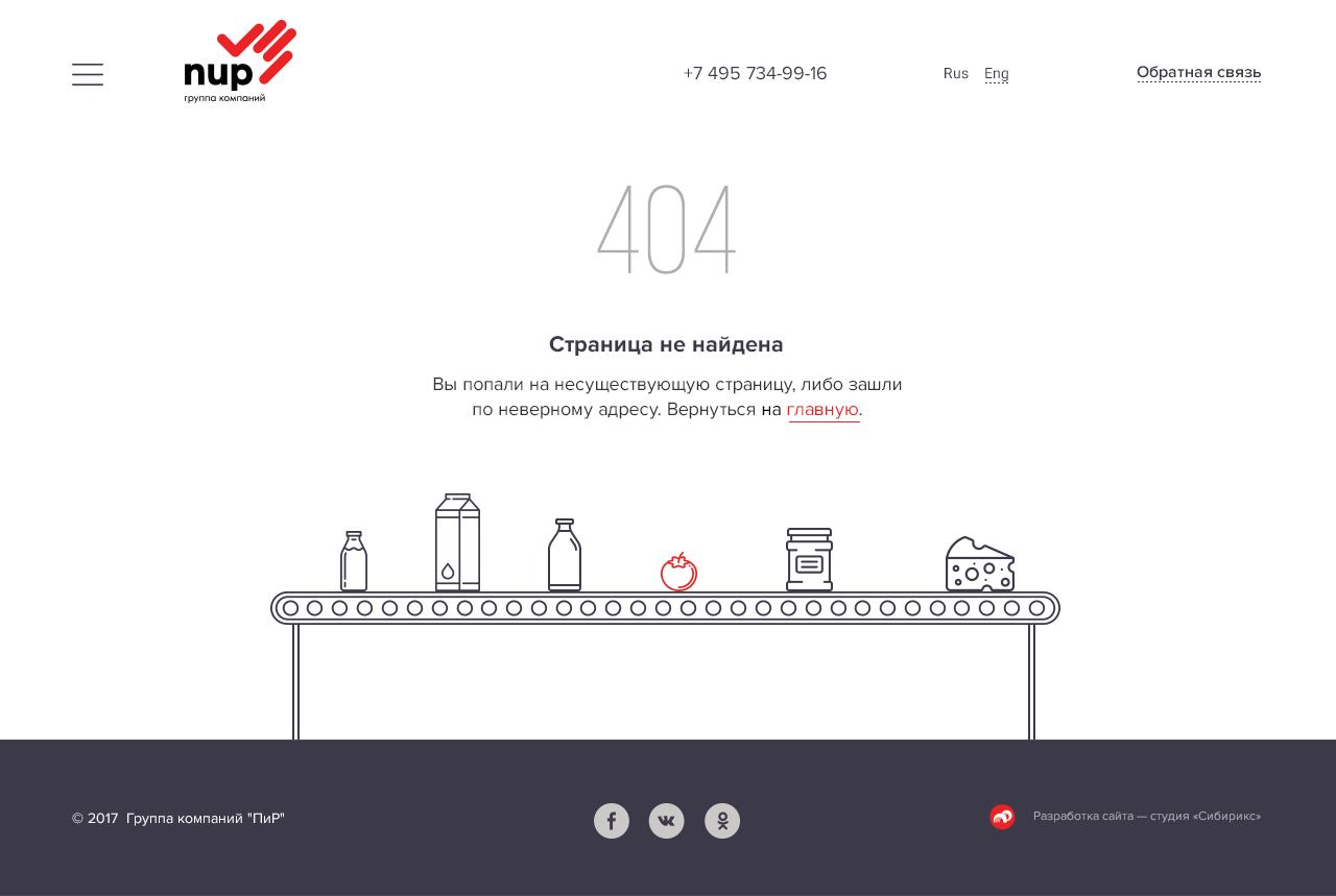 <p><b>Страница 404</b></p><p>На<nobr>404-ю</nobr> страницу прокрался помидор, намекающий нато, <nobr>что-то</nobr> пошло нетак :) </p>