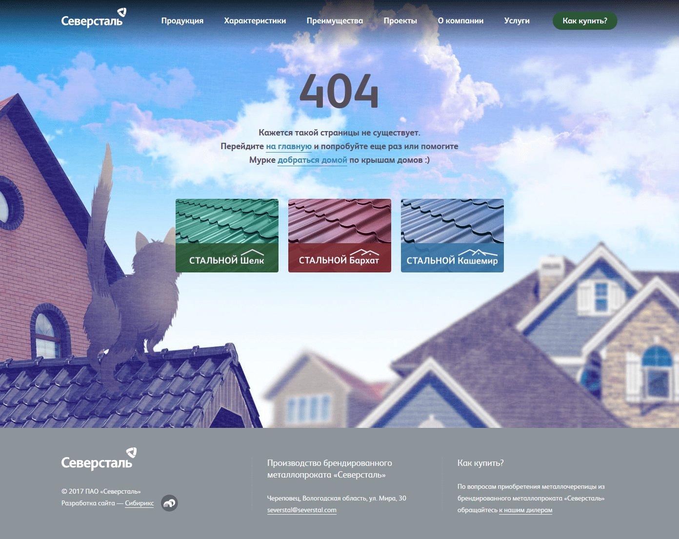 <p><b>Страница 404</b></p><p>На&nbsp;<nobr>404-й</nobr> странице пользователя ждёт небольшой квест&nbsp;&mdash; мы&nbsp;предложили ему проводить кошечку по&nbsp;крышам до&nbsp;дома :)</p>