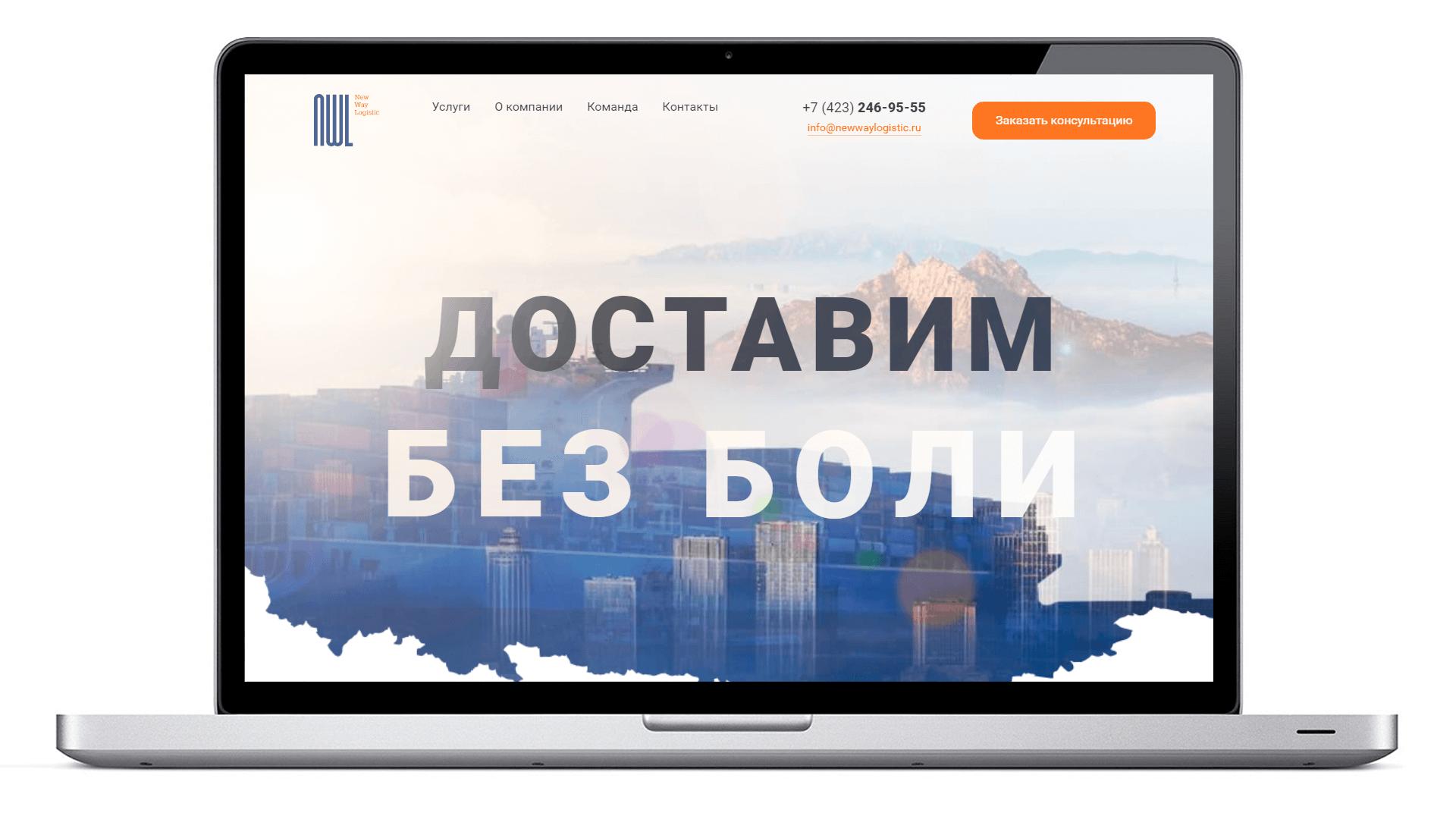 <p><p>New Way Logistic— компания, которая перевозит грузы повсей России.<br> Рынок перевозчиков весьма густозаселён, поэтому здесь так важно уверенно заявить осебе.</p>