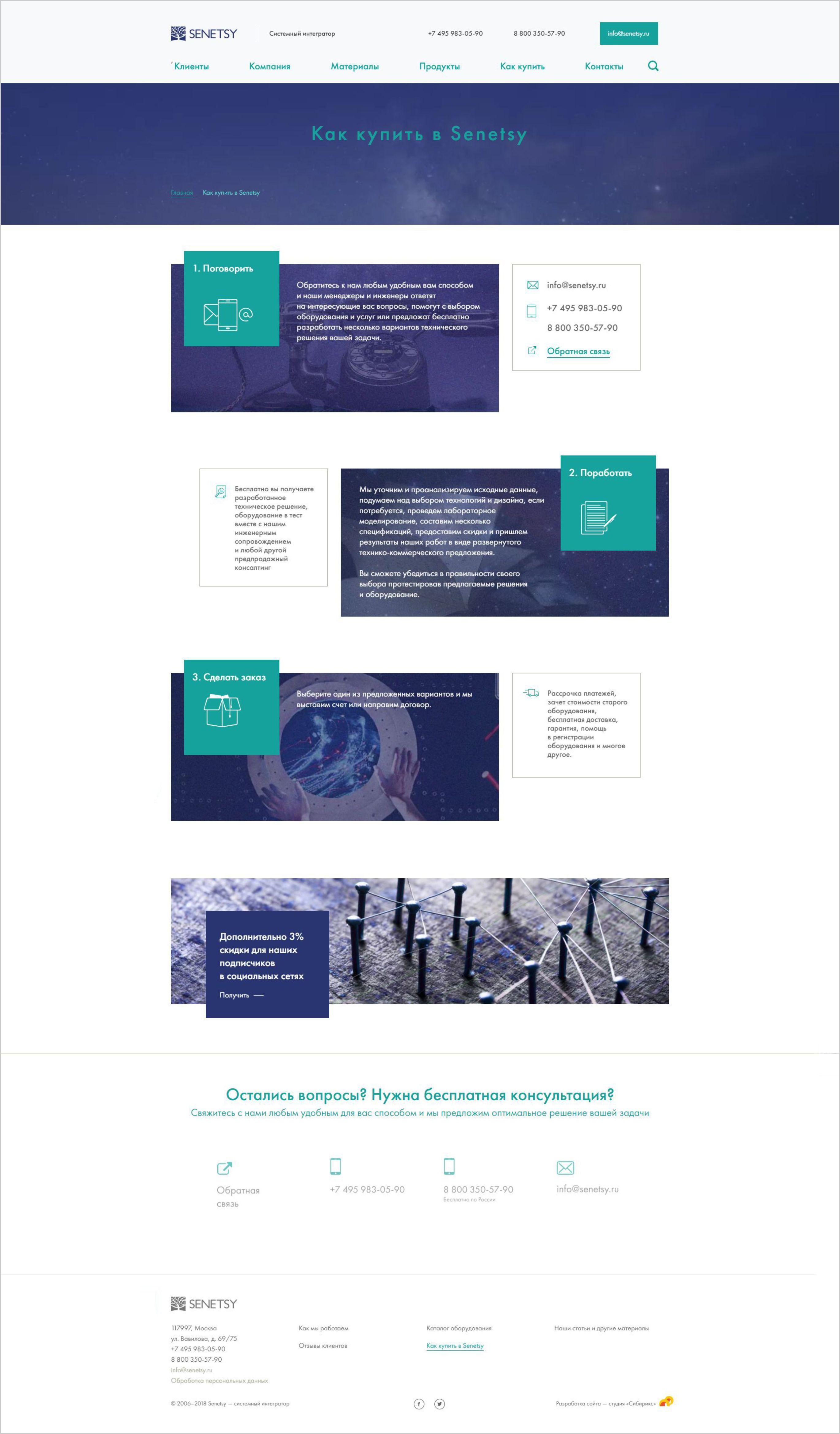 <p>Обычные текстовые страницы— слишком просто для <del> космоса </del> системного интегратора, поэтому информация настраницах «Компания» и«Как купить» выводится иллюстрированными блоками.</p>