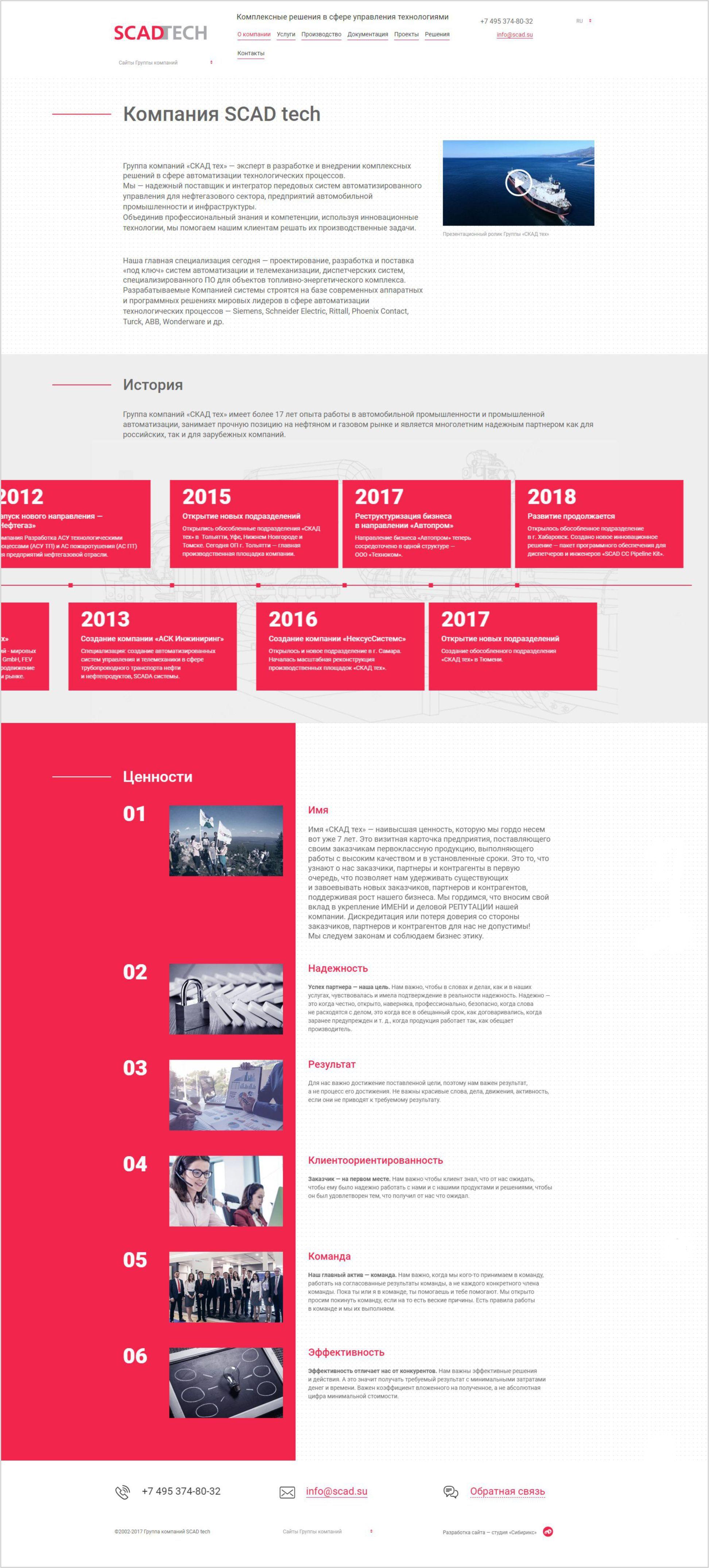 <p>Настранице «Окомпании» реализован аккуратный таймлайн свехами развития группы компаний иблок сценностями.</p>