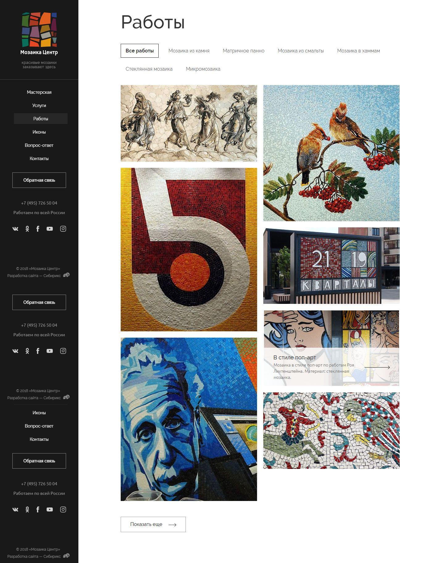 <p>Мозаичная тема поддержана инадетальных страницах: иллюстрации разного размера визуально напоминают панно.</p>
