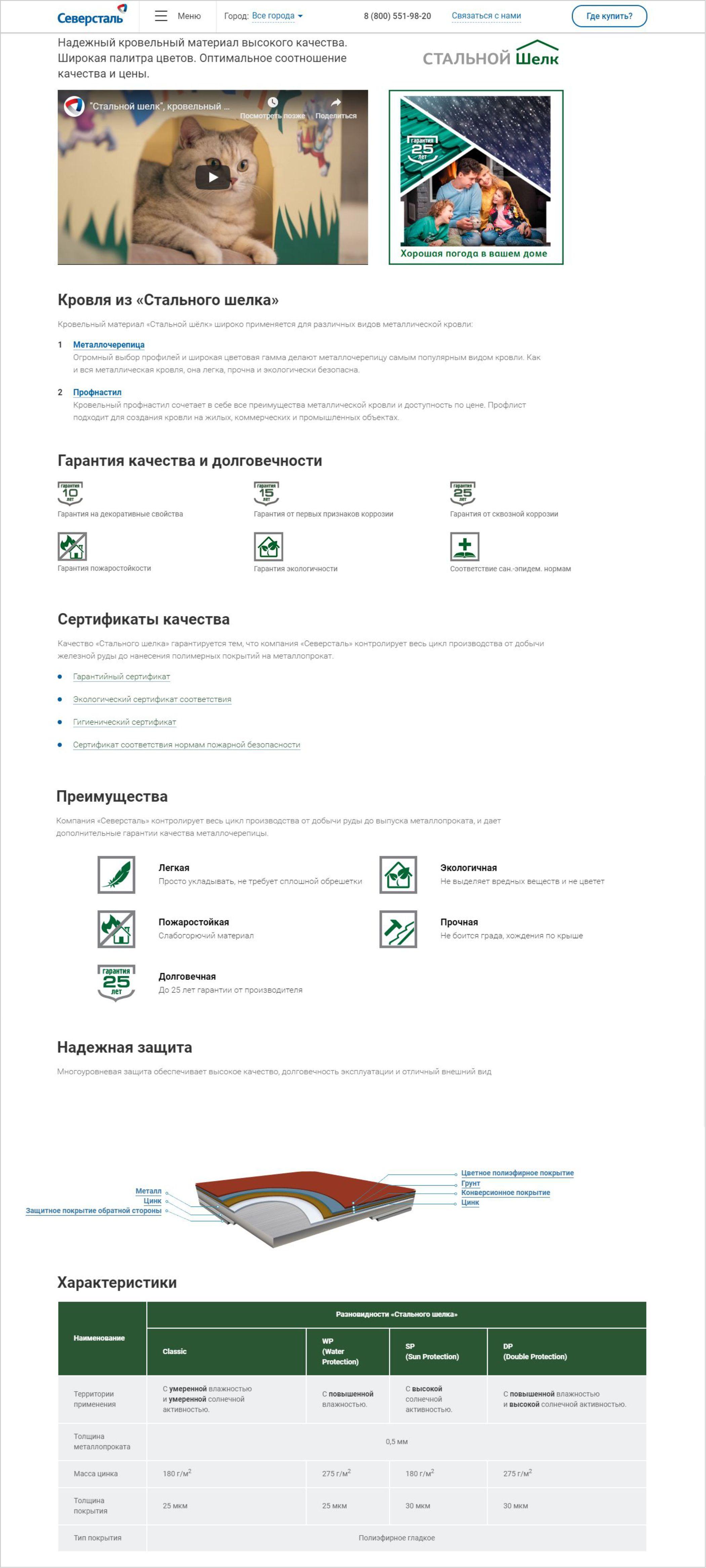 <p>Настраницах материалов подробно рассказывается обиххарактеристиках: есть видео, сертификаты качества, преимущества, схема слоёв, таблица параметров. </p>