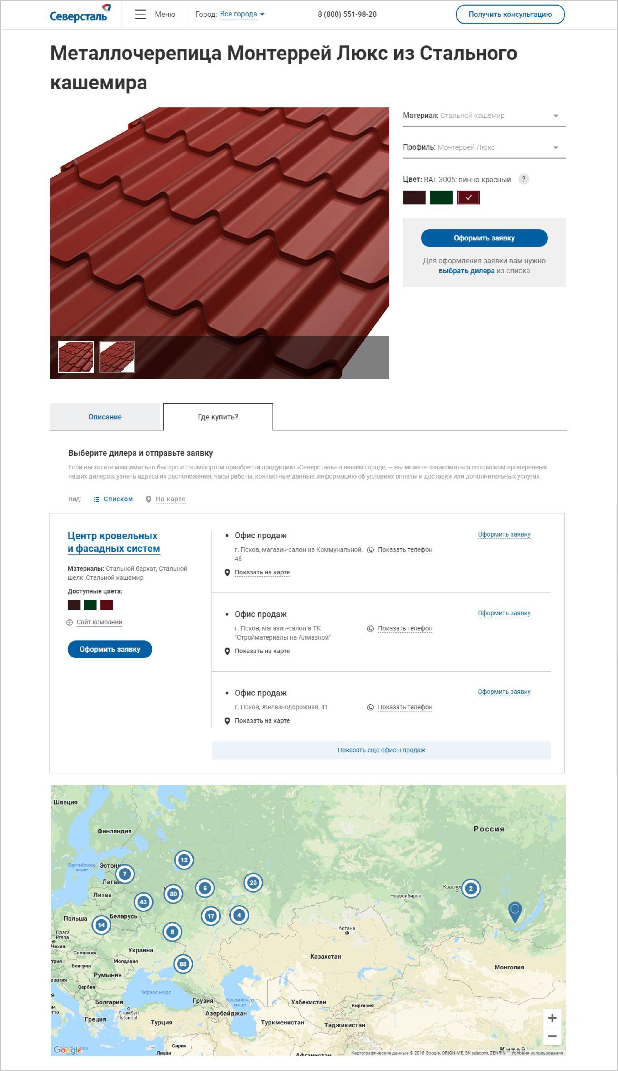 <p>Детальная страница позволяет выбирать цвета, материал ипрофиль, атакже— где купить. Дилеров можно посмотреть списком или врежиме карты.</p>