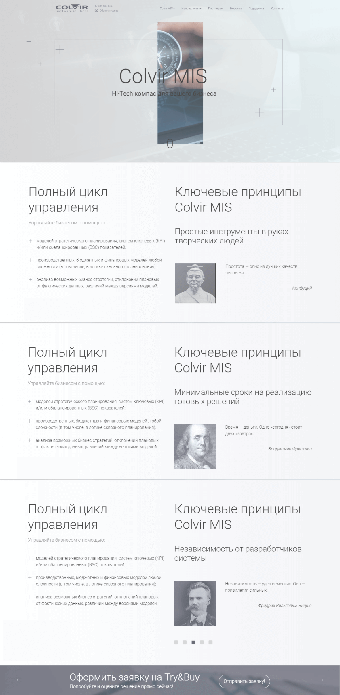 <p>Для этого проекта баланс между информативностью идизайн-элементами настранице особенно важен. Мыподобрали удачное фото для промоблока, использовав ассоциацию решения Colvir скомпасом, аЗаказчик усилил идею промоблока подходящим посмыслу текстом, атакже подобрал кключевым принципам системы Colvir MIS подходящие цитаты.</p>