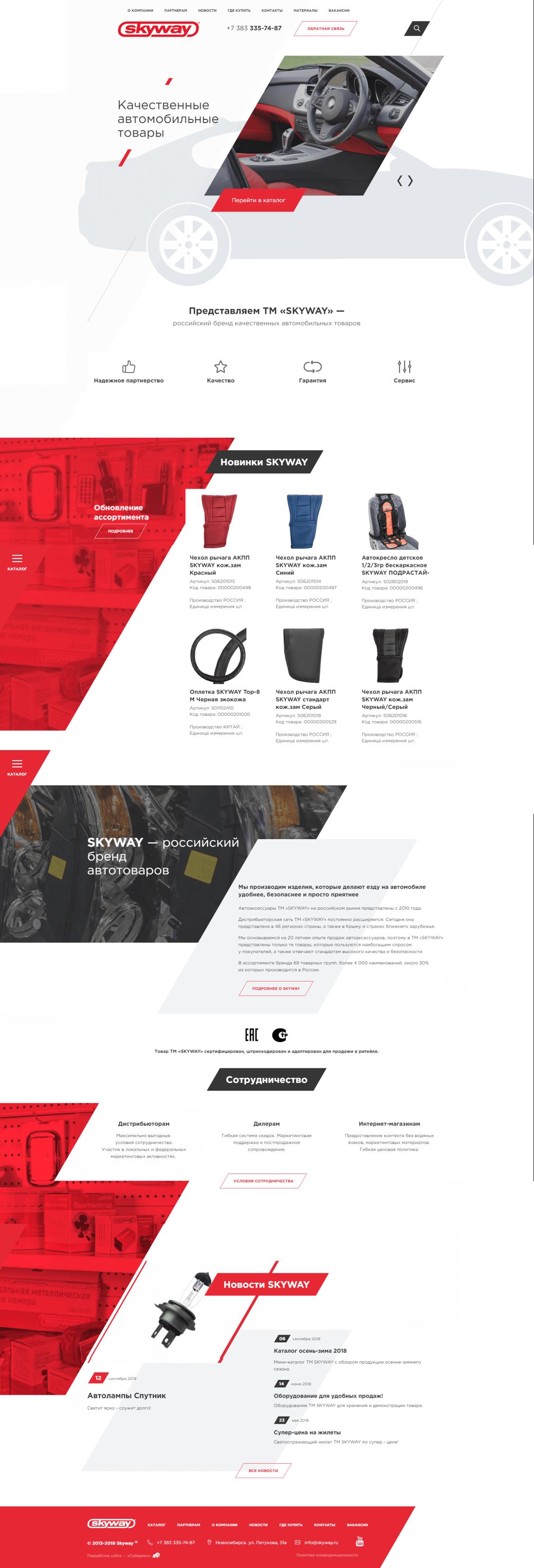 <p>Основную гамму проекта определил фирменный красный излоготипа заказчика.</p>