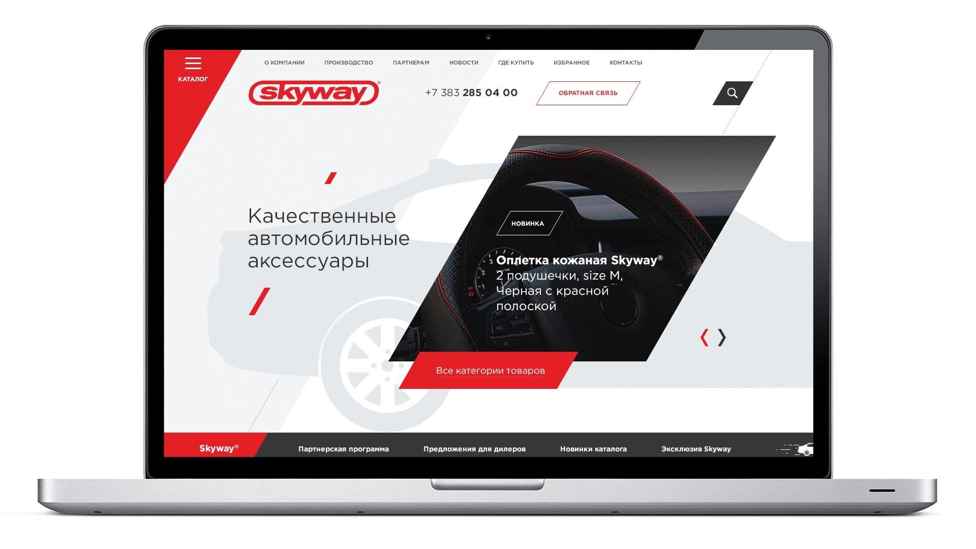 <p>Компания Skyway— крупный производитель ипоставщик автоаксессуаров. Свежий сайт ссовременным дизайном— то, что нужно, чтбоы выделить такого игрока нафоне конкурентов ипомочь привлечь новых дилеров.</p>
