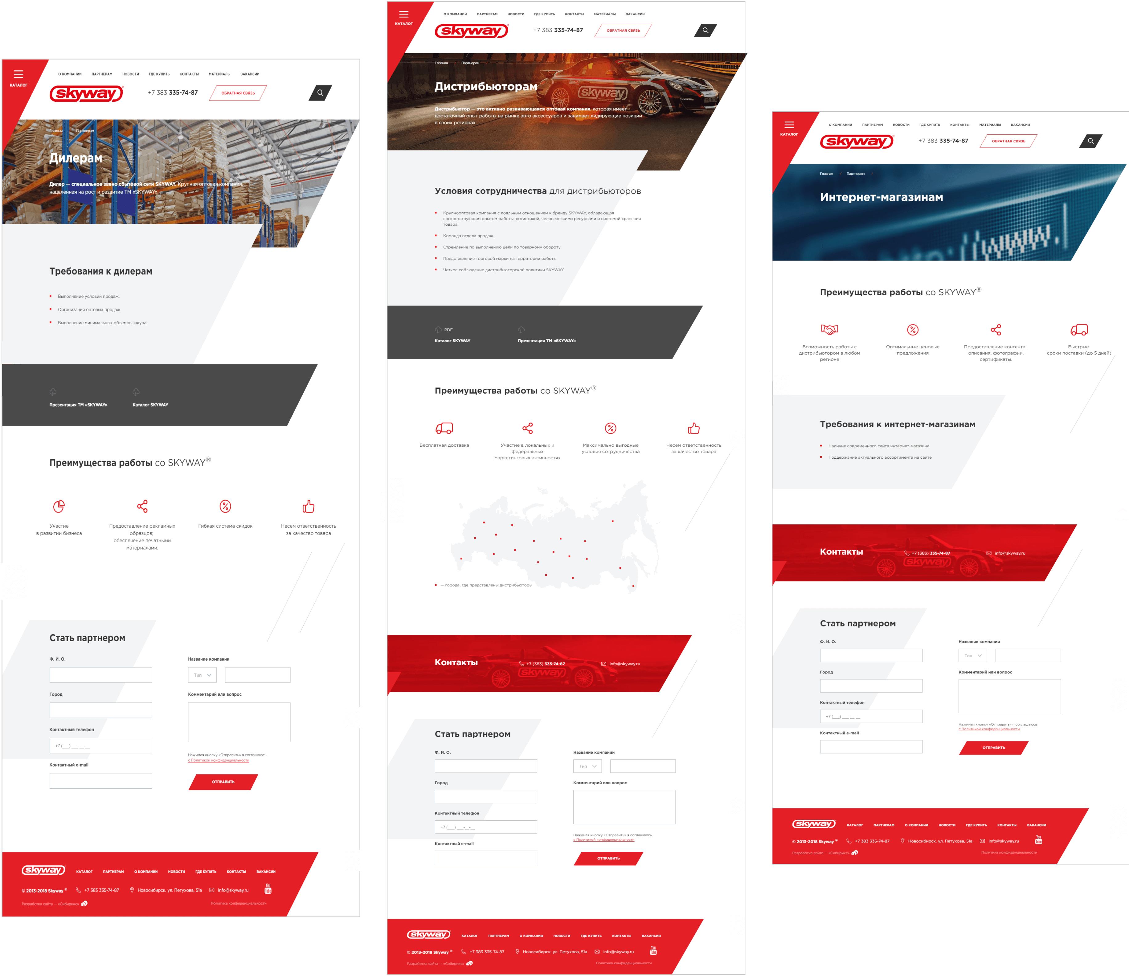 <p>Для каждого типа партнёрства мыотрисовали свою страничку, где пользователи могут подробнее узнать обусловиях сотрудничества иоформить заявку через встроенную форму.</p>