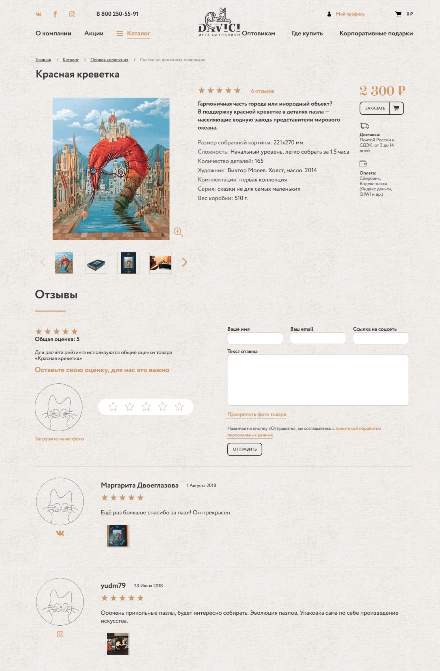<p>Надетальной страничке— галерея изфото, информация охарактеристиках товара, доставке иоплате. Отзывы отреальных покупателей укрепляют решение опокупке— для них мыпредусмотрели форму, ккоторой можно приложить фотографии.</p>