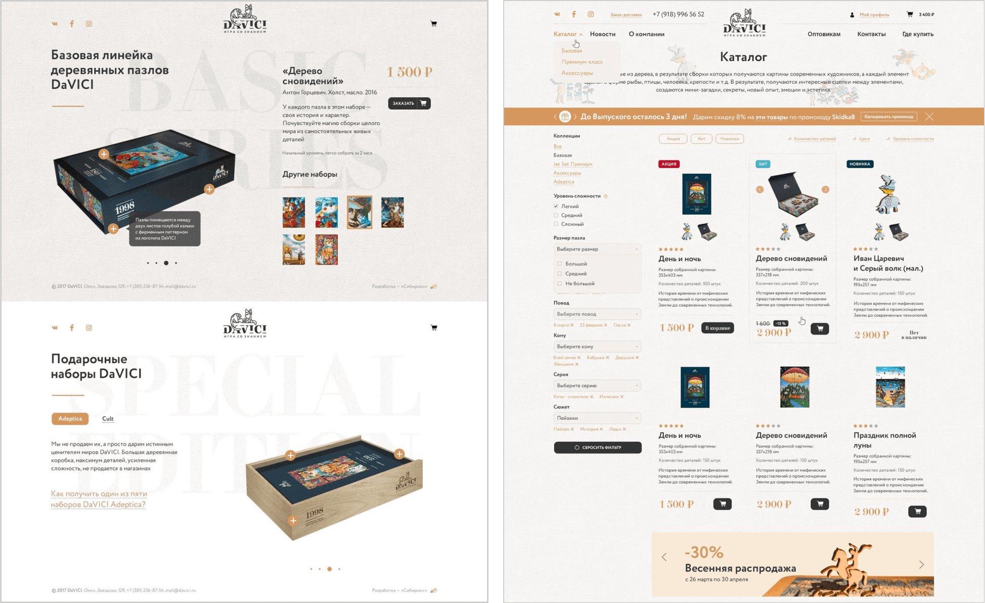<p>Вкаталоге, конечноже, фильтр для удобного поиска илаконичные карточки сприятными картинками, акцентной ценой икнопкой «вкорзину». Аещё— пины нафото, спомощью которых заказчик может добавлять нужные акценты.</p>