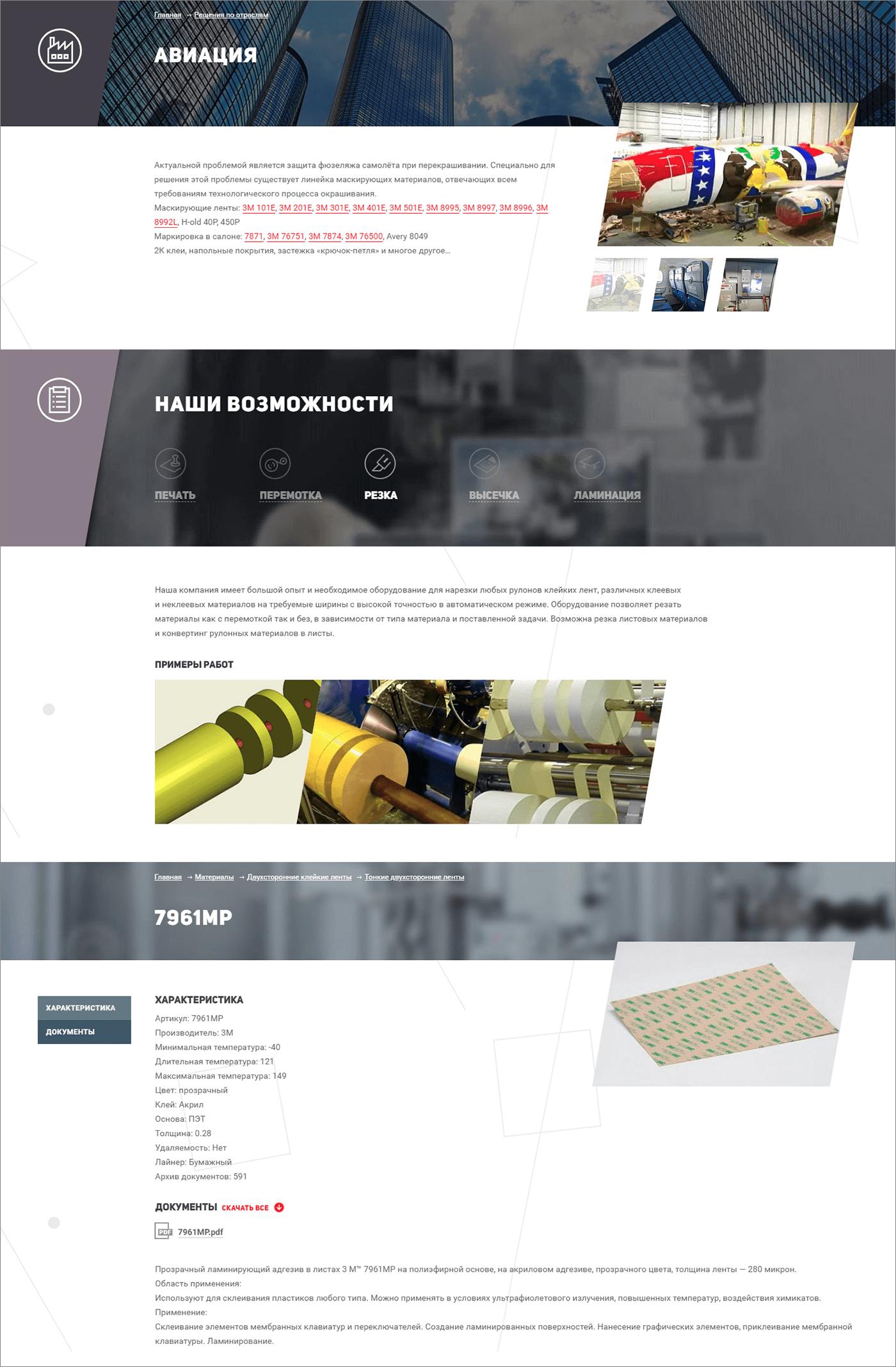 <p>Наклонные линии иблоки появляются вразных разделах сайта, подчеркивая единую дизайн-концепцию: это могут быть фото вгалерее или отдельные изображения товара надетальной странице.</p>