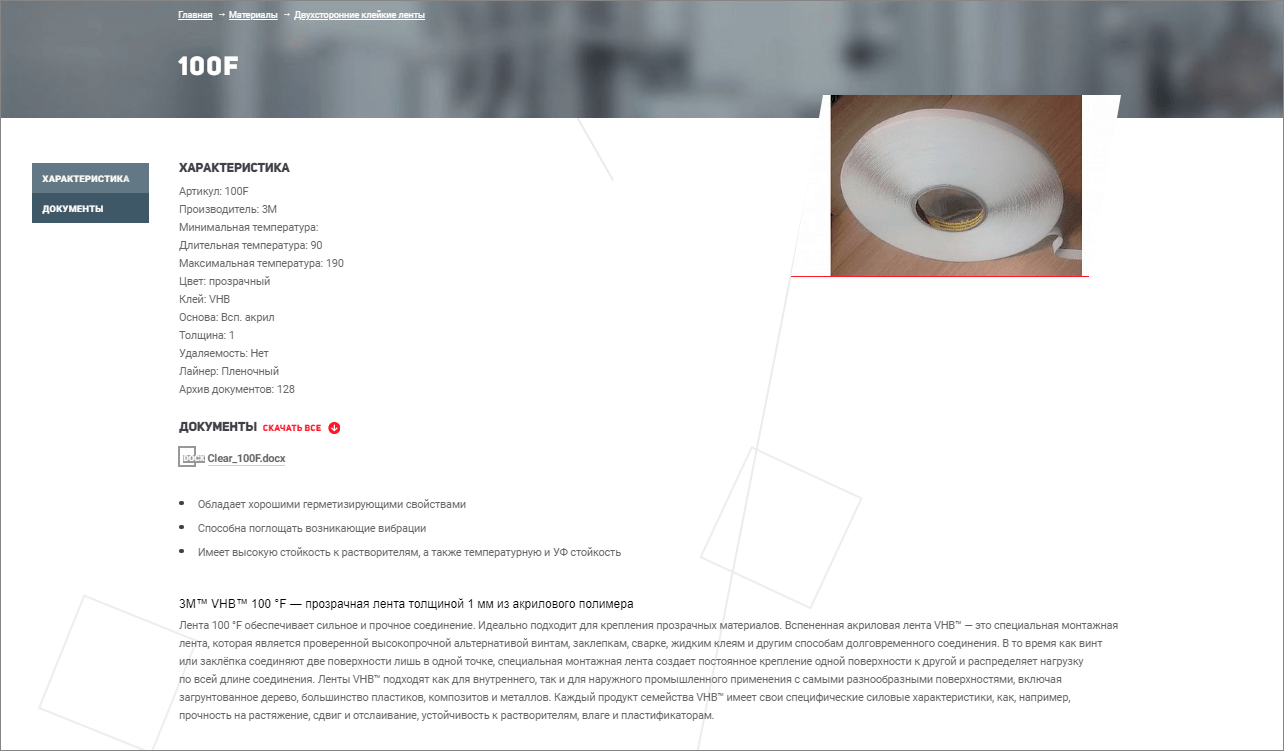 <p>Внутри детальной страницы заказчик может прикреплять документы: руководства исертификаты, аесли описание слишком длинное— слева вверху есть переключалки, чтобы утомительно нескроллить страницу вниз.</p>