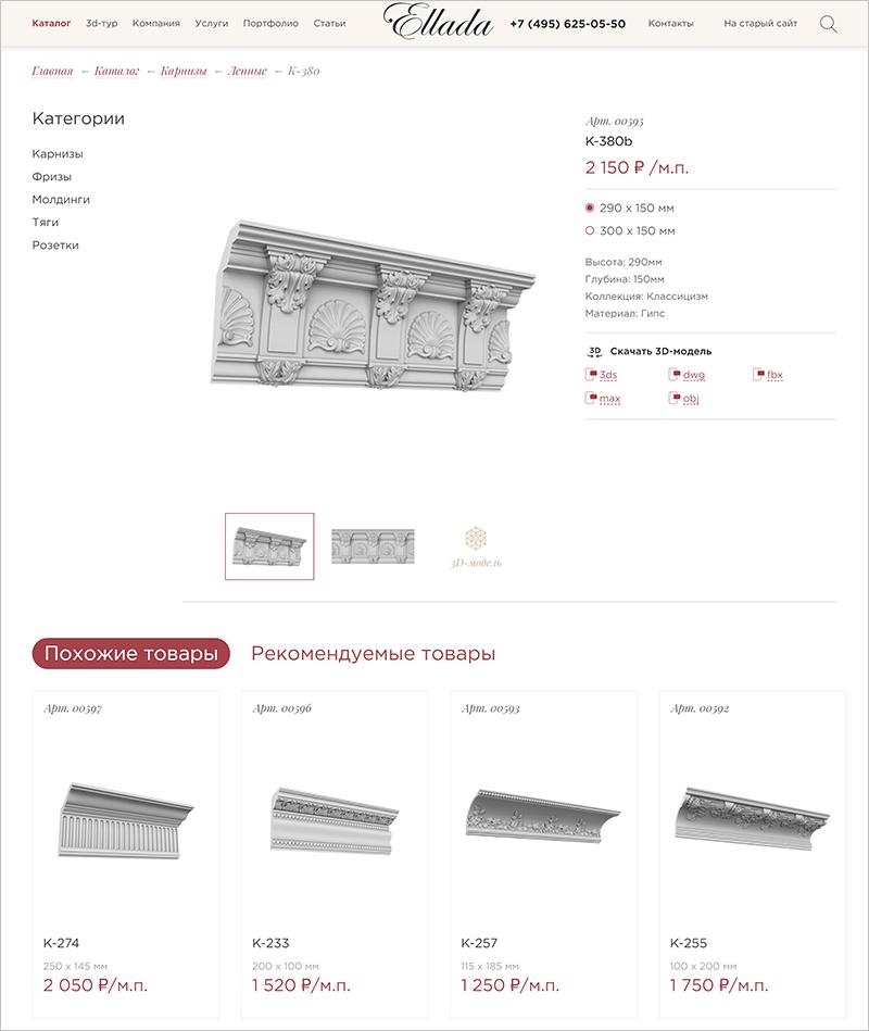 <p>Цена товара вкарточке может быть задана вразных валютах иокругляется до10рублей. Это реализовано через штатный агент Битрикс.</p><p>Дополнительные блоки срекомендованными, похожими ипросмотренными товарами помогут сориентироваться вассортименте исделать правильный выбор.</p><p>Адля дизайнеров предусмотрена возможность скачать ссайта 3D-модель товара, ееможно вставить вдизайн-проект.</p>