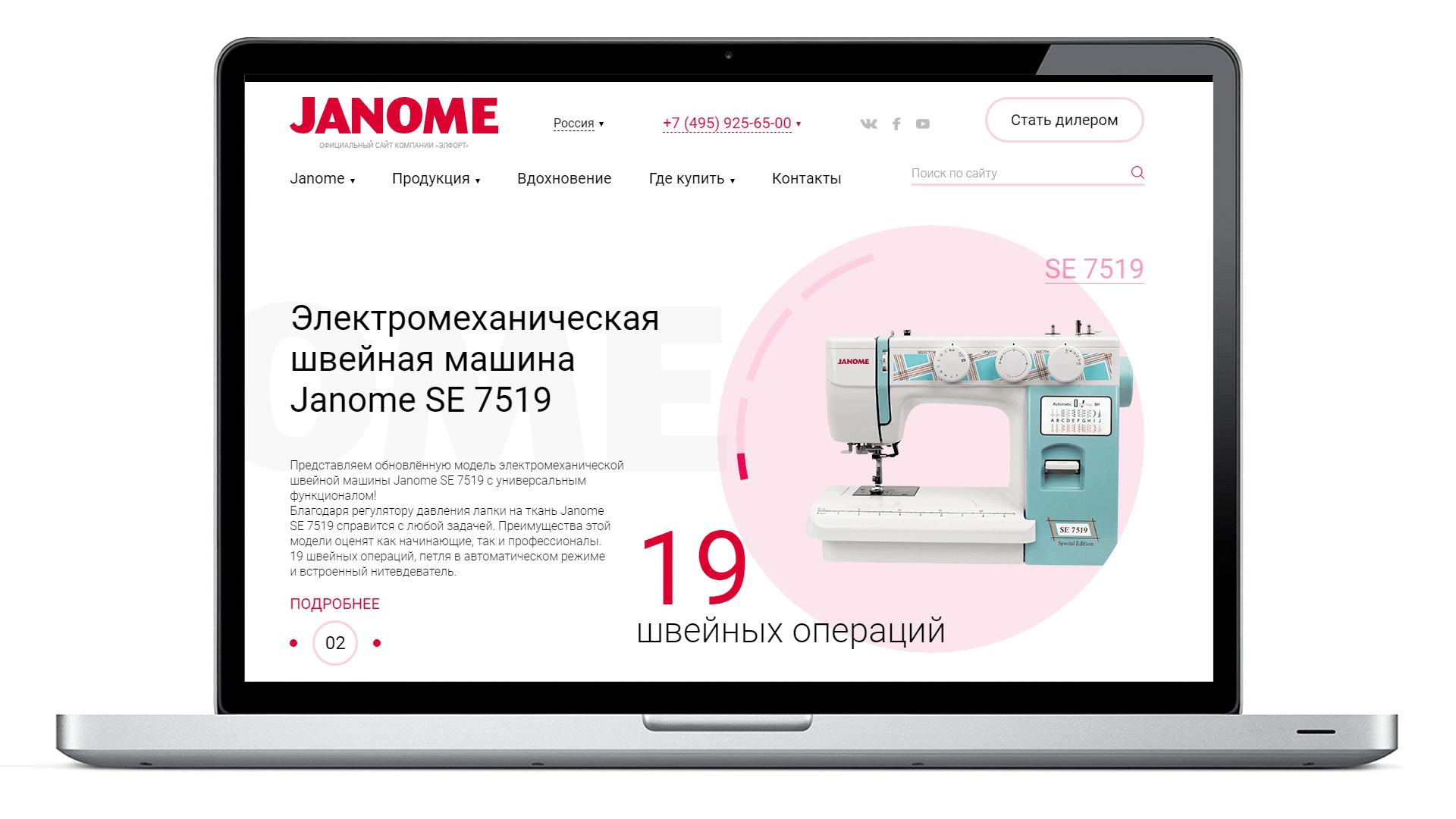 <p>Janome— имя всемирно известного японского производителя швейной техники. Засозданием сайта кнам обратился российский дистрибьютор компании.</p>