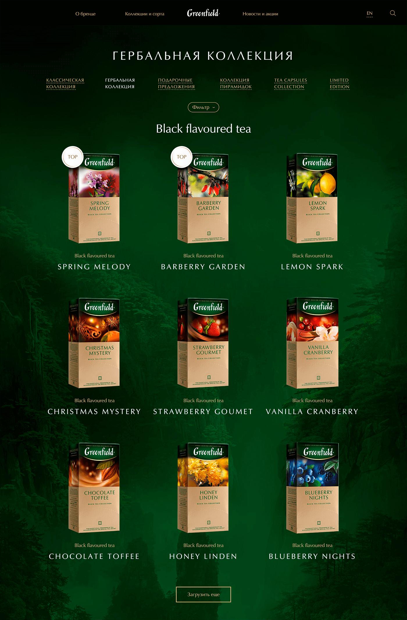 Все чаи разделены наколлекции: вклассической вынайдёте традиционные сорта чёрного изелёного чая, вгербальной— интересные сочетания чая, трав идобавок. Также влинейке есть чай впирамидках сэкзотическими купажами илимитированная коллекция ссовершенно неожиданными видами чая.