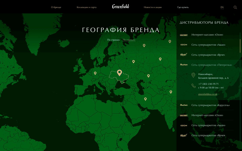 Бренд Greenfield представлен в30странах мира, поэтому насайте пригодилась большая красочная карта вфирменных цветах.
