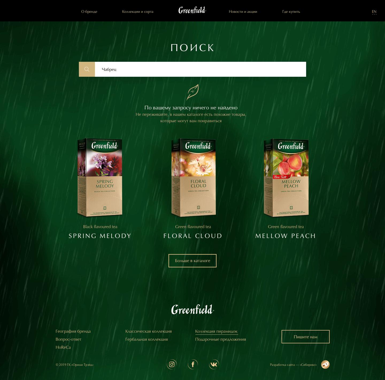 Сайт Greenfield готов разделить вашу грусть, когда поиск посайту недает результатов: если позапросу ничего ненайдено, настранице начинается дождь.