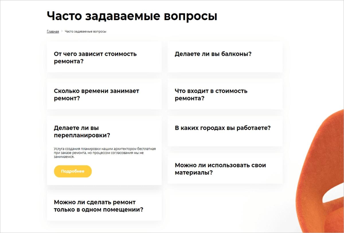 Ответы наосновные вопросы клиентов даны вразделе FAQ.