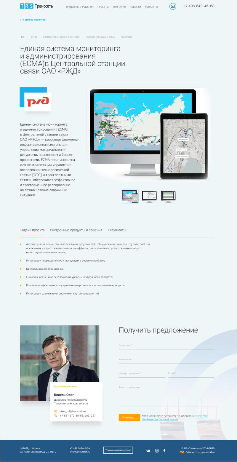<p>Настранице проекта пользователь может узнать оего задачах, внедренных продуктах ирешениях, особенностях процесса внедрения идостигнутых результатах. Есть отзыв отпартнёра, информация окоманде проекта иформа CTA. </p><p>Продукты ипроекты можно привязывать кновостям.</p>