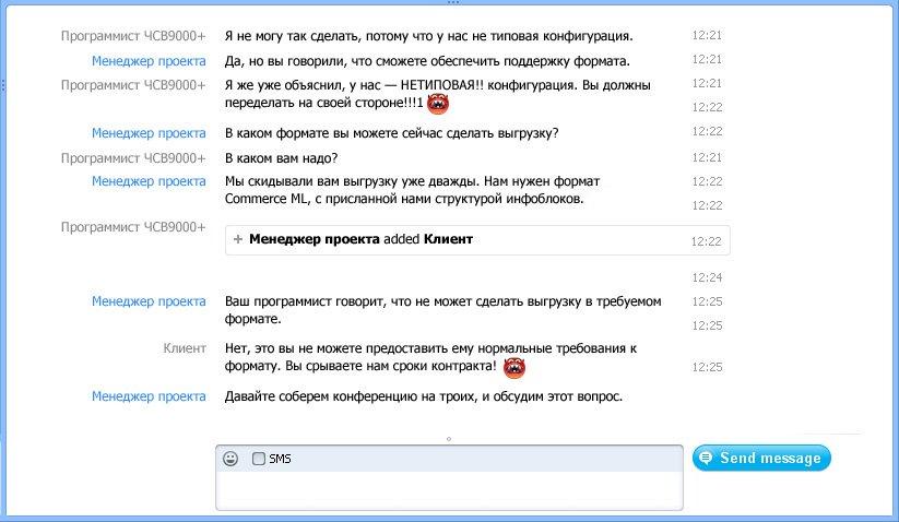 Приемка проекта: интеграция 1С с сайтом почти закончена