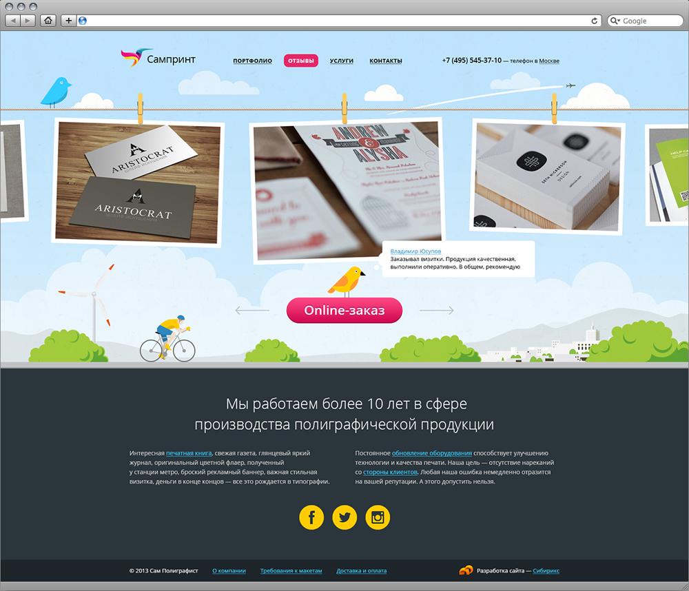 Сибирикс создание сайтов как делать продвижения своего сайта