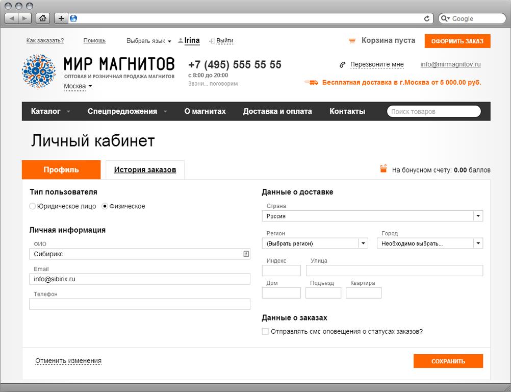Создание сайта бесплатно личный кабинет создание бесплатного сайта бесплатная регистрация