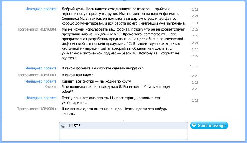 Интеграция сайта с 1С